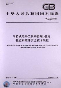 手持式电动工具的管理、使用、检查和维修安全技术规程(GB/T 3787-2006)