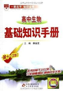 2013•金星教育•基礎知識手冊:高中生物(第11次修訂)