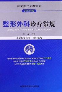 整形外科诊疗常规(2012年版)