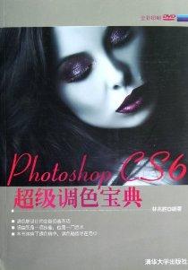 Photoshop CS6超級調色寶典(全彩印刷)(附DVD光盤)