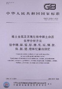 中华人民共和国国家标准:稀土金属及其氧化物中稀土杂质化学分析方法•钕中镧、铈、镨、钐、铕、钆、铽、镝