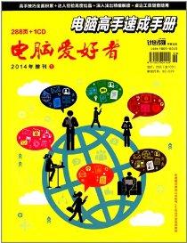 2014年《電腦愛好者》增刊1:電腦高手速成手冊(附CD光盤)