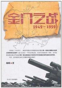 金门之战(1949-1959)