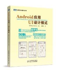 Android应用UI设计模式
