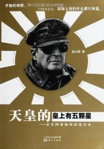 天皇的皇上有五顆星:麥克阿瑟如何改造日本