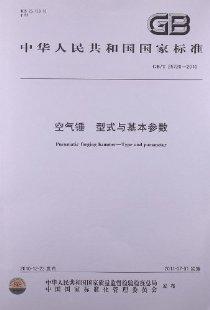 空气锤 型式与基本参数(GB/T 25720-2010)