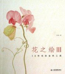 花之绘3:38种花的自然之美