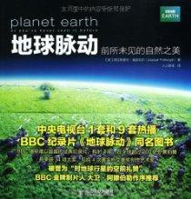 BBC纪录片同名图书:地球脉动,前所未见的自然之美+冰冻星球,超乎想象的奇妙世界(套装共2册)(超值赠10张精美装饰画)