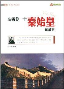 巅峰閱讀文庫·榜樣影響時代的力量:告訴你一個秦始皇的故事