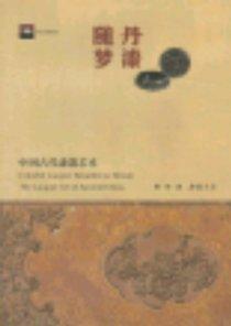 丹漆随梦:中国古代漆器艺术