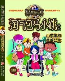 杨红樱淘气包马小跳系列:小英雄和芭蕾公主(典藏版)