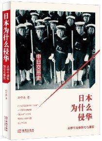 日本為什麼侵華:從甲午戰争到七七事變