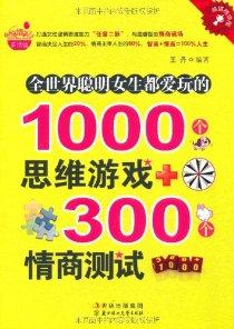 全世界聪明女生都爱玩的1000个思维游戏+300个情商测试(超值精华版)