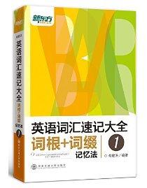 新东方·英语词汇速记大全1:词根+词缀记忆法