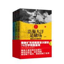 浩瀚大洋是赌场:细说日本海军史(全本)(套装共3册)