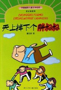 中国幽默儿童文学创作董宏猷系列:天上掉下个胖叔叔