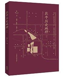 北平历史地理(平装版)