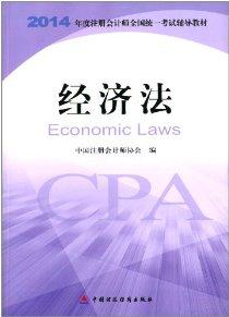 (2014年度)注冊會計師全國統一考試輔導教材:經濟法