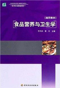 食品营养与卫生学