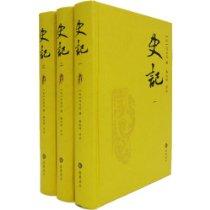 史记(韩兆琦评注本)(套装共3册)