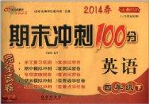 68所名校图书·(2014春)期末冲刺100分完全试卷:4年级英语(下)(人教PEP)(3年级起始版)(升级版)