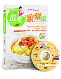 巧厨娘最爱家常菜(附DVD光盘)