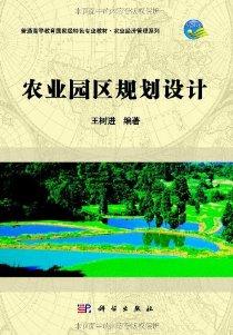 普通高等教育国家级特色专业教材•农业经济管理系列:农业园区规划设计