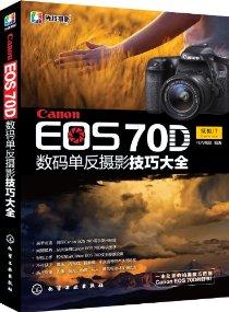Canon EOS 70D數碼單反攝影技巧大全