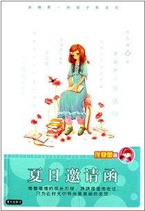 庞婕蕾·风信子悦读坊:夏日邀请函