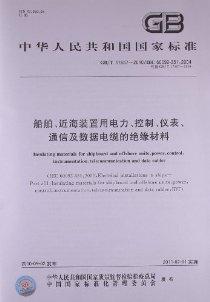 船舶、近海装置用电力、控制、仪表、通信及数据电缆的绝缘材料(GB/T 17557-2010)(IEC