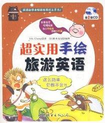 超实用手绘旅游英语(附CD光盘2张)