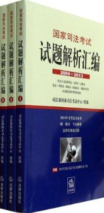 國家司法考試試題解析彙編(2008-2013)(套裝共3冊)