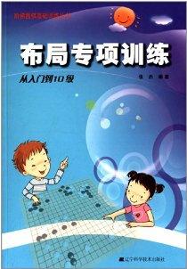 阶梯围棋基础训练丛书:布局专项训练(从入门到10级)