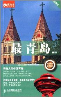 最系列:最青岛(第2版)(附城市旅游地图)
