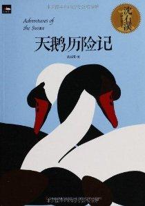 沈石溪新品:天鹅历险记