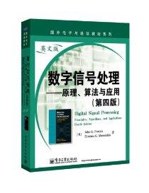 數字信號處理:原理、算法與應用(第4版)(英文版)