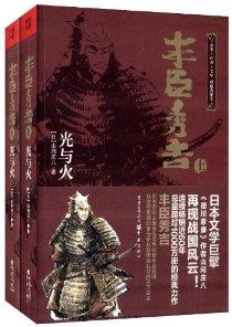 日本戰國系列·豐臣秀吉:光與火(套裝共2冊)