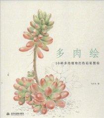 多肉绘:38种多肉植物的色铅笔图绘