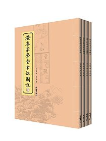 澄衷蒙学堂字课图说(套装共4册)