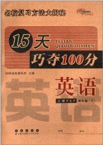 68所名校图书·15天巧夺100分:4年级英语(下册)(人教PEP)