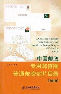 中国邮政专用邮资图普通邮资封片目录(2010)