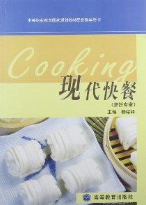 中等职业教育国家规划教材配套教学用书:现代快餐(烹饪专业)