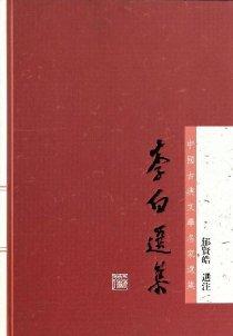 中国古典文学名家选集:李白选集