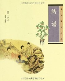 中华生活经典:绣谱