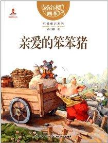 杨红樱画本·性情童话系列:亲爱的笨笨猪