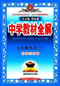 金星教育·(2014)中學教材全解:9年級英語(上)(滬教牛津版)