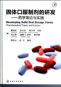 固體口服制劑的研發:藥學理論與實踐