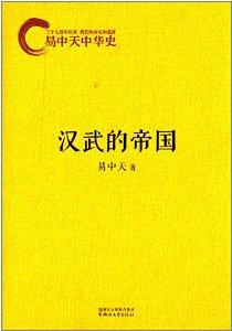 易中天中華史:漢武的帝國