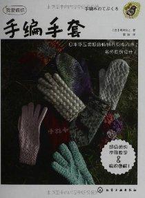 我爱编织:手编手套