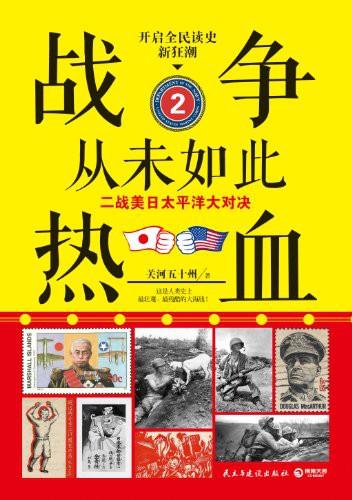 戰争從未如此熱血:二戰美日太平洋大對決(2)